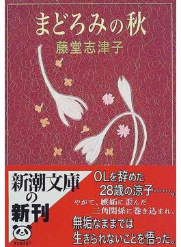 まどろみの秋(新潮文庫)