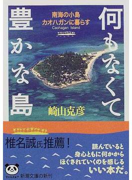 何もなくて豊かな島 南海の小島カオハガンに暮らす(新潮文庫)