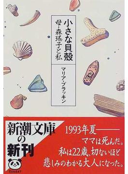 小さな貝殻 母・森瑤子と私(新潮文庫)