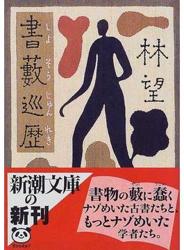 書藪巡歴(新潮文庫)