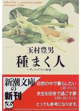 種まく人 ヴィラデスト物語(新潮文庫)