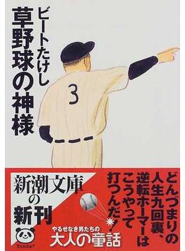 草野球の神様(新潮文庫)