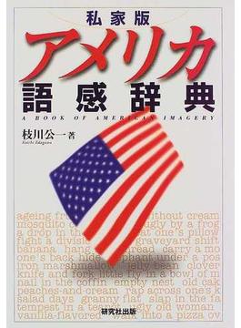 私家版アメリカ語感辞典