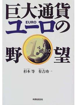 巨大通貨ユーロの野望