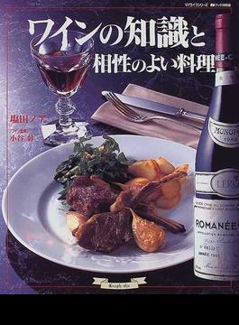 ワインの知識と相性のよい料理