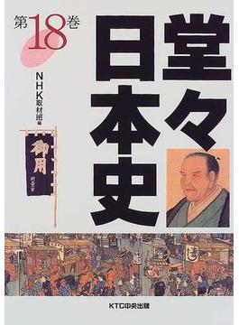 堂々日本史 18