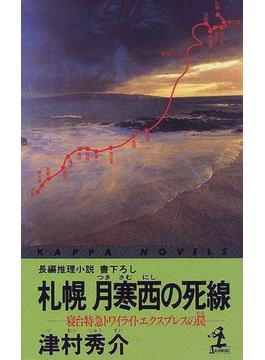 札幌月寒西の死線 寝台特急トワイライトエクスプレスの罠