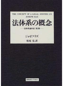 法体系の概念 法体系論序説
