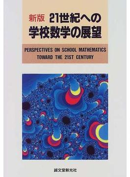 21世紀への学校数学の展望 新版