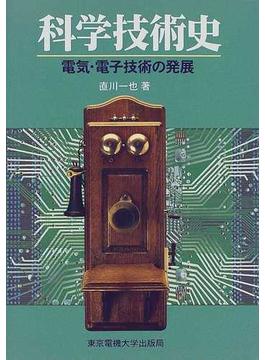 科学技術史 電気・電子技術の発展