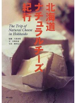 北海道ナチュラルチーズ紀行