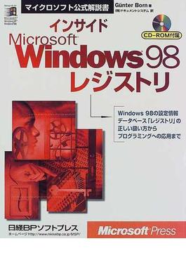 インサイドMicrosoft Windows98レジストリ