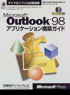 Microsoft Outlook 98アプリケーション構築ガイド