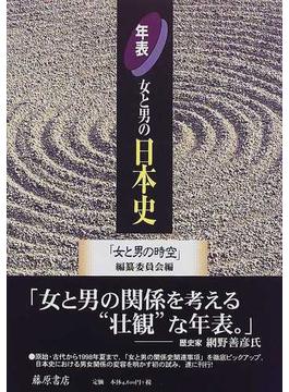女と男の時空 日本女性史再考 別巻 年表・女と男の日本史