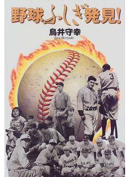 野球ふしぎ発見!
