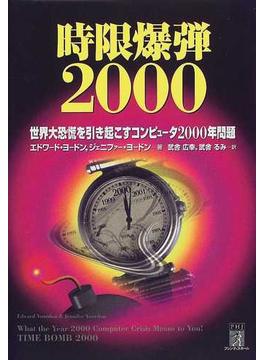 時限爆弾2000 世界大恐慌を引き起こすコンピュータ2000年問題
