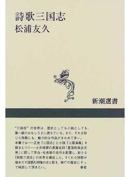詩歌三国志(新潮選書)