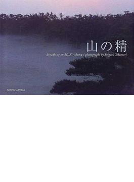 山の精 Breathing on Mt.Kirishima