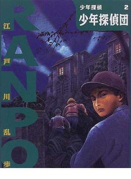 少年探偵 2 少年探偵団