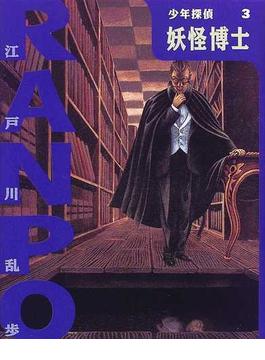 少年探偵 3 妖怪博士