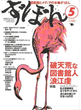 ず・ぼん 図書館とメディアの本 5 破天荒な図書館人・浪江虔