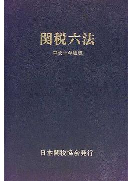 関税六法 平成10年度版