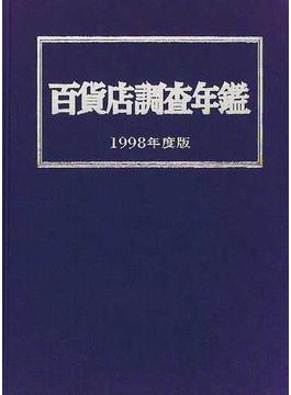 百貨店調査年鑑 1998年度版