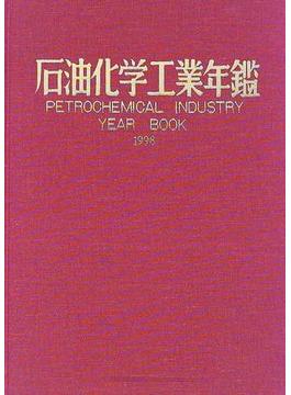 石油化学工業年鑑 1998年版