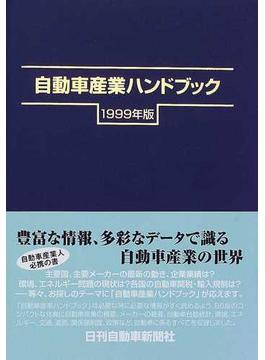 自動車産業ハンドブック 1999年版
