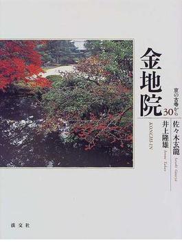 京の古寺から 30 金地院