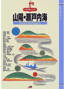 山陽・瀬戸内海 改訂2版