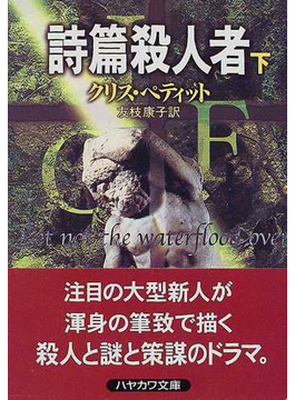 詩篇殺人者 下(ハヤカワ文庫 NV)