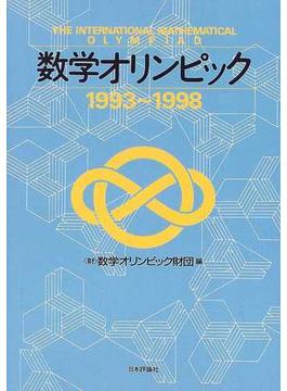 数学オリンピック 1993~1998