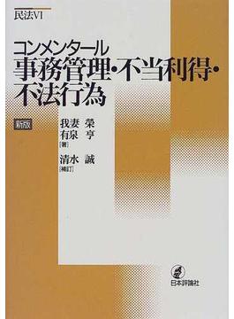 コンメンタール事務管理・不当利得・不法行為 新版