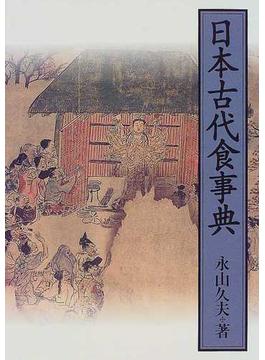 日本古代食事典