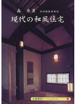 現代の和風住宅 The works of architect Tatsuo Mori