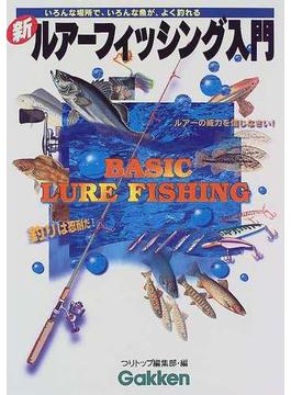 新ルアーフィッシング入門 いろんな場所で、いろんな魚が、よく釣れる