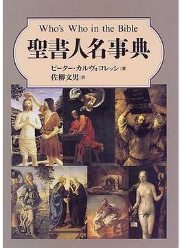聖書人名事典