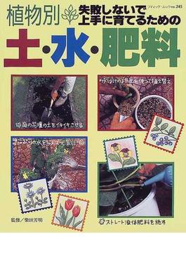 植物別失敗しないで上手に育てるための土・水・肥料