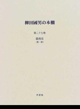 柳田国男の本棚 復刻 27 岳南史 ...