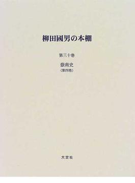 柳田国男の本棚 復刻 30 岳南史 第4巻