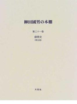 柳田国男の本棚 復刻 31 岳南史 第5巻