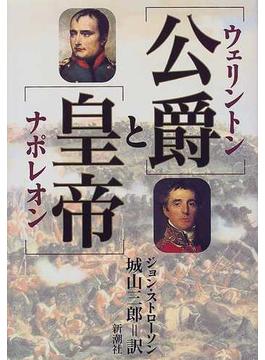 公爵と皇帝