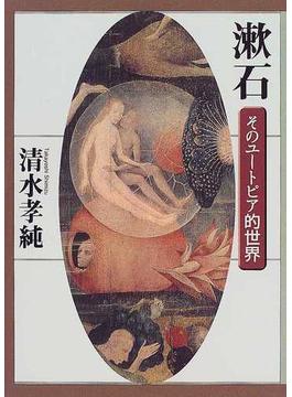 漱石そのユートピア的世界