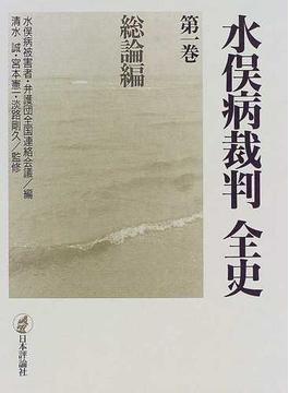 水俣病裁判全史 第1巻 総論編
