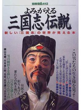 よみがえる三国志伝説 新しい「三国志」の世界が見える本
