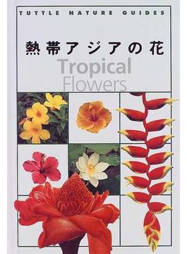 熱帯アジアの花