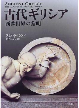 古代ギリシア 西欧世界の黎明