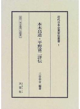 近代日本企業家伝叢書 復刻 1 本木昌造・平野富二詳伝