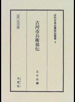 近代日本企業家伝叢書 復刻 3 古河市兵衛翁伝